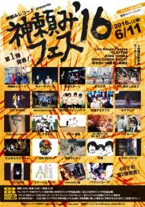 kamifes_0329kokuchi