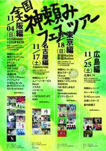 kamidanomi_fes tour
