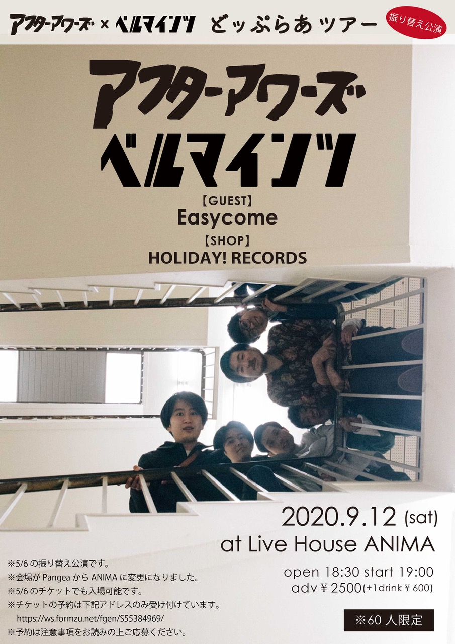 2020.9.12flyer_Easycome